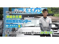 ◆買取専用サイト◆ 「沖縄中古車買取査定センター」 で検索!!