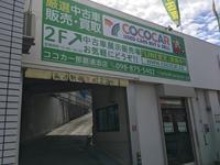 緑の看板が目印です。 店舗前にはお客様駐車場も完備しておりますので、お気軽にご来店ください!