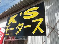 沖縄の中古車販売店ならK'Sモータース