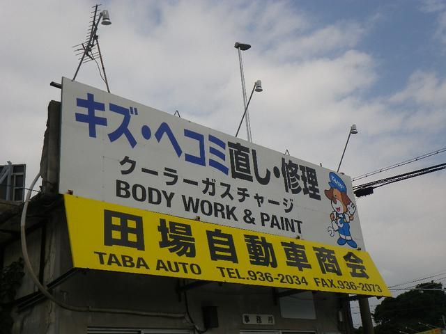 田場自動車商会(4枚目)