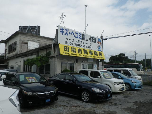 田場自動車商会(5枚目)