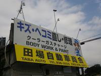 車検もやってます。グーネット沖縄より無料ダイヤルがございます。お気軽にご連絡下さい。