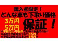 【下取り価格3万円or5万円保証!!】