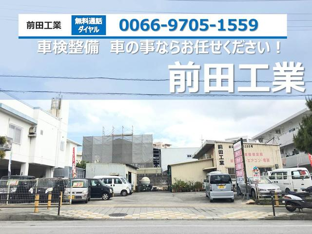 写真:沖縄 浦添市前田工業 店舗詳細