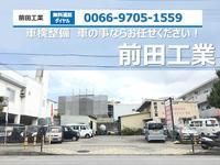沖縄の中古車販売店なら前田工業