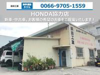 ホンダ協力店の為、ホンダ車中心に中古車販売しております!