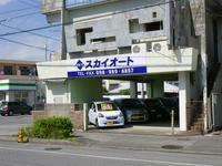 沖縄の中古車販売店 スカイオート