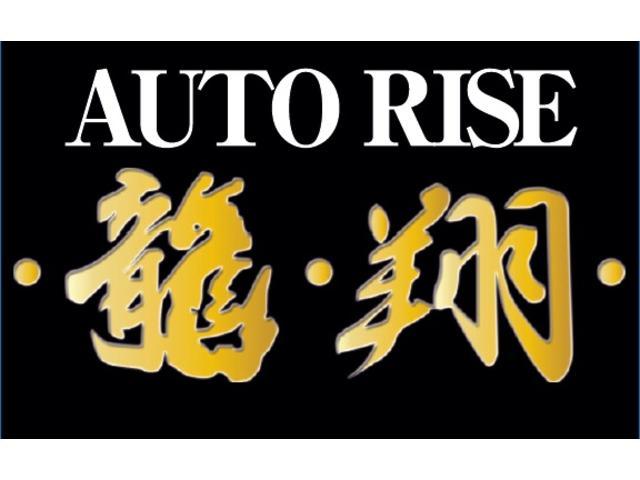 AUTO RISE ・龍・翔・