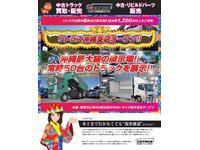 リトラス沖縄支店オープン!! 沖縄最大級の展示場!! 常時50台のトラックを展示!!