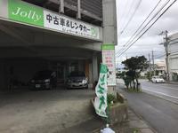【宜野湾店】高速道路:北中ICから車で3分ほどの場所にあり、駐車場もあるので車でお越しに下さいませ。