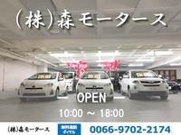 沖縄県中頭郡中城村の中古車販売店のキャンペーン値引き情報なら(株)森モータース