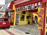 当店は、宜野湾市の大謝名交差点に店舗を構えております。赤と黄色の目立つ外装ですよ!