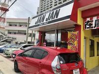 「CarShop JANJAN(ジャンジャン)」はあなたのカーライフを確りとサポート致します!