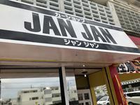CarShop JANJAN(ジャンジャン)店長の喜納です!