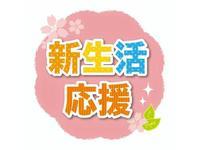 ★新社会人・新生活応援キャンペーン☆