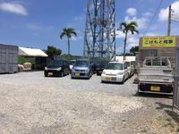 沖縄の中古車販売店 こはもと商事