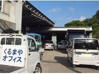 沖縄の中古車販売店ならくるまやオフィス