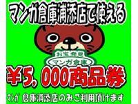 マンガ倉庫 浦添店 車買取強化中!!