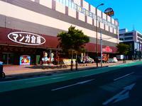 マンガ倉庫 浦添店です!!国道58号線にあります!!