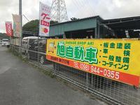 沖縄の中古車販売店なら旭自動車