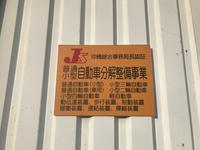 沖縄総合事務局長認証工場で安心のアフターサービスです。