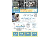 沖縄の輸入車・国産車 注文販売店 CARVEXのキャンペーン