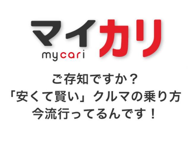 新車を買うよりも圧倒的にお得!新車マイカーリース「マイカリ」受付中!