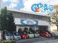 沖縄の中古車販売店 ゆいま〜る 浦添店