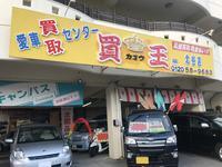 ☆高☆価☆買☆取☆り☆し☆て☆ま☆す☆買王 北谷店☆無料出張査定オッケー!!