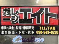 沖縄県島尻郡与那原町の中古車販売店のキャンペーン値引き情報なら中古車.com