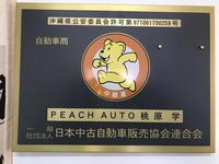 JU(日本中古自動車販売協会連合会)沖縄加盟店となります。良質な中古車の事ならご相談下さい!