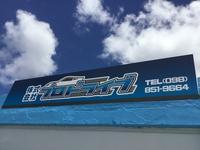 沖縄の中古車販売店 プロドライブ