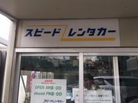 沖縄の中古車販売店 ITJ株式会社 那覇店