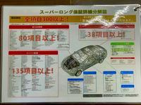 展示車両全てにコンディションノート(車両状態表)を載せており、安心してお車の状態が確認できます。