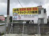 大型トラック・大型バス・教習車注文・制作もお任せ下さい!!