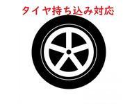 通販サイトでの購入したタイヤもご相談下さい!