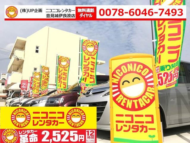 ニコニコレンタカー 豊見城伊良波店(2枚目)