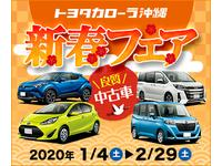 沖縄県の中古車ならトヨタカローラ沖縄(株)糸満店のキャンペーン