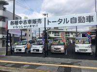 沖縄の中古車販売店 トータル自動車