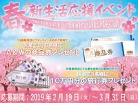 2019年★春の新生活応援イベント!