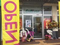 沖縄の中古車販売店 ガリバーイオンタウン読谷店
