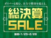 沖縄県の中古車ならガリバーイオンタウン読谷店のキャンペーン
