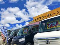 沖縄の中古車販売店 エヌズコーポレーション(株)車輛販売課