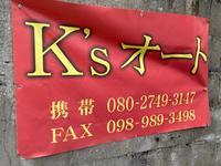 沖縄の中古車販売店ならK'sオート