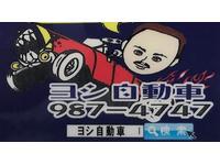 沖縄県島尻郡八重瀬町の中古車販売店のキャンペーン値引き情報ならヨシ自動車