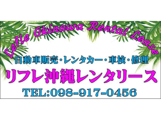 リフレ沖縄レンタリース