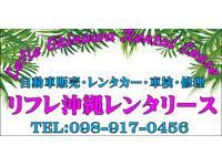 沖縄の中古車販売店ならリフレ沖縄レンタリース