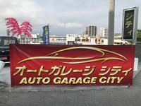 沖縄の中古車販売店 オートガレージ シティ