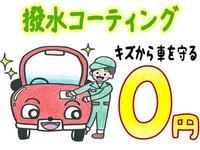 沖縄県の中古車なら中古車.com 5年保証専門店のキャンペーン