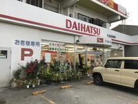 沖縄の中古車販売店なら与座自動車整備工場